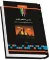 کتاب شرح جامع زمین شناسی نفت تألیف زهرا رفیعی انتشارات ارشد