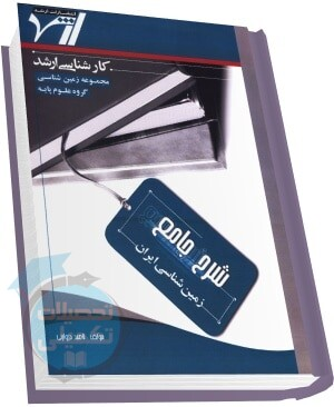 کتاب شرح جامع زمین شناسی ایران تألیف ناهید دزوارئی انتشارات ارشد