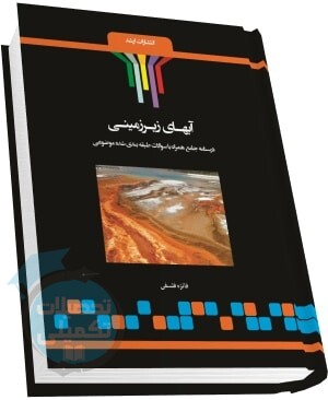 کتاب شرح جامع آبهای زیرزمینی تألیف فائزه فلسفی انتشارات ارشد