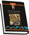 کتاب شرح جامع رسوب شناسی و سنگ شناسی رسوبی تألیف مصطفی ناظری انتشارات ارشد