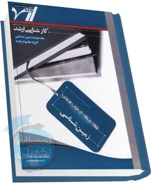 کتاب زبان تخصصی زمین شناسی انتشارات ارشد