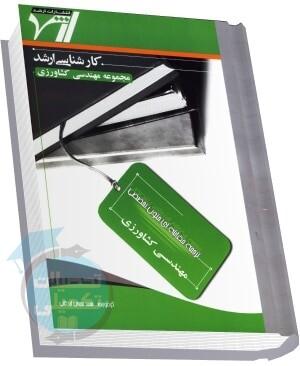 زبان تخصصی مهندسی کشاورزی تألیف محمد سبحان اردکانی انتشارات ارشد
