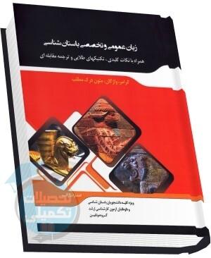 کتاب زبان عمومی و تخصصی باستان شناسی تألیف گروه مؤلفین انتشارات ارشد
