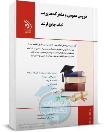 دروس عمومی و مشترک مدیریت کتاب جامع ارشد, انتشارات آراه, خرید کتاب ارشد مدیریت