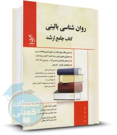 کتاب جامع ارشد روانشناسی بالینی انتشارات آراه