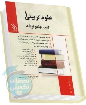 کتاب جامع ارشد علوم تربیتی۱ انتشارات آراه