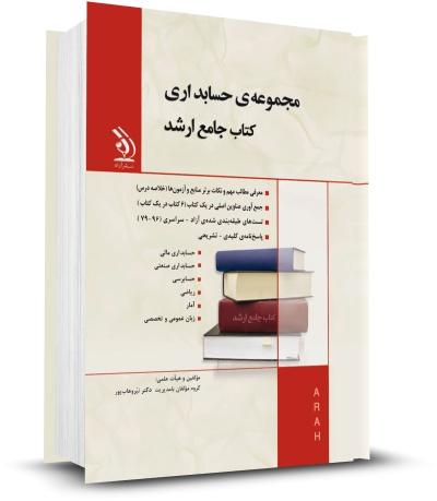 کتاب جامع ارشد حسابداری انتشارات آراه