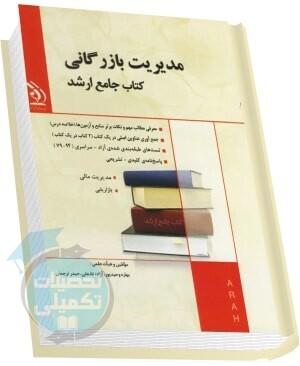 کتاب جامع ارشد مدیریت بازرگانی انتشارات آراه