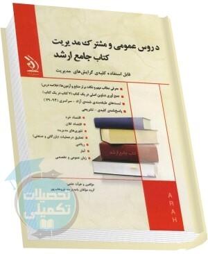 کتاب جامع ارشد دروس عمومی مدیریت انتشارات آراه