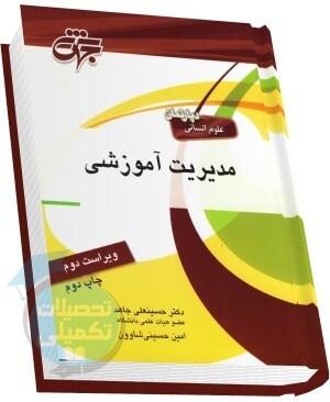 کتاب مدیریت آموزشی دکتر حسینعلی جاهد و امین حسینی شاوون نشر جهش