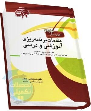 کتاب مقدمات برنامه ریزی آموزشی و درسی دکتر جاهد نشر جهش