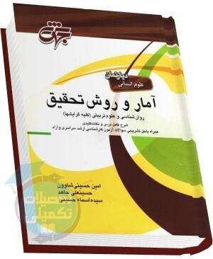 کتاب آمار و روش تحقیق نشر جهش