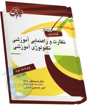 کتاب نظارت و راهنمایی آموزشی و تکنولوژی آموزشی نشر جهش