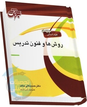 کتاب روشها و فنون تدریس دکتر حسینعلی جاهد نشر جهش