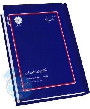 کتاب تکنولوژی آموزشی تألیف دکتر محمدحسن میرزامحمدی انتشارات پوران پژوهش