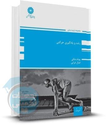 کتاب رشد و یادگیری حرکتی انتشارات پوران پژوهشاثر بهنام ملکی و اقبال غرابی