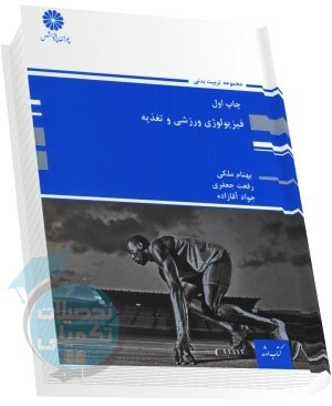 کتاب ارشد فیزیولوژی ورزشی و تغذیه انتشارات پوران پژوهش