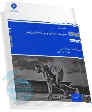 کتاب ارشد مدیریت سازمانها و رویدادهای ورزشی انتشارات پوران پژوهش
