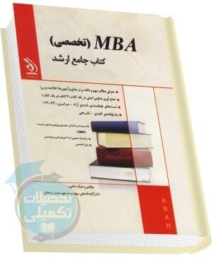 کتاب جامع ارشد MBA تخصصی انتشارات آراه