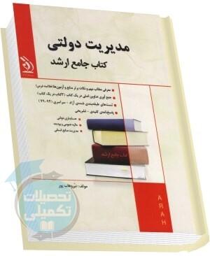کتاب جامع ارشد مدیریت دولتی انتشارات آراه