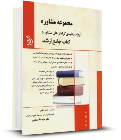 کتاب جامع ارشد مشاوره انتشارات آراه