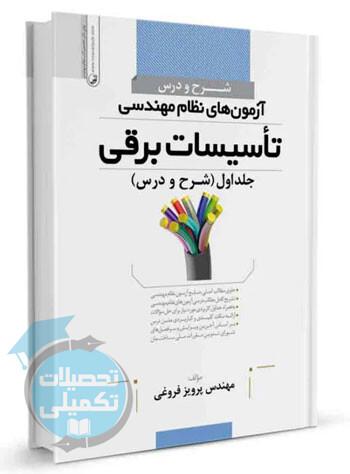 شرح و درس نظام مهندسی تاسیسات برقی پرویز فروغی انتشارات نوآور