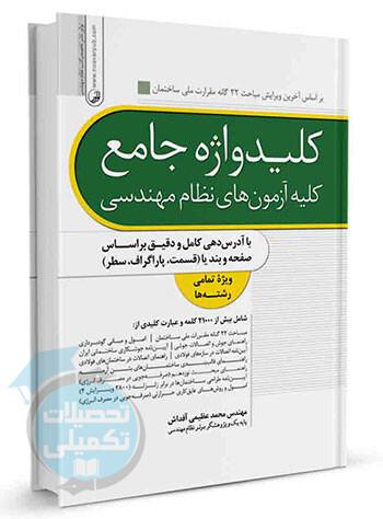 کلیدواژه جامع کلیه آزمونهای نظام مهندسی محمد عظیمی آقداش انتشارات نوآور