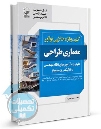 کلیدواژه معماری طراحی آزمونهای نظام مهندسی تألیف محمدحسین علیزاده انتشارات نوآور