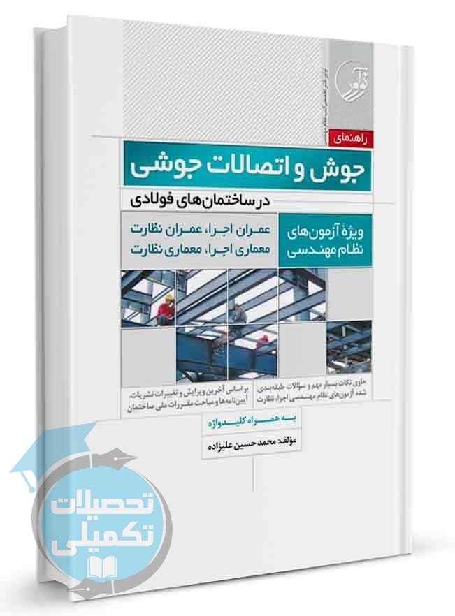 جوش و اتصالات جوشی در ساختمانهای فولادی ویژه آزمونهای نظام مهندسی تألیف انتشارات نوآور