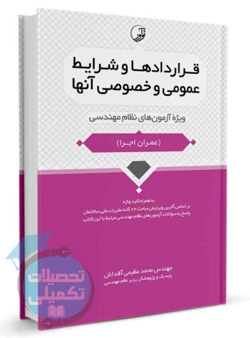 قراردادها و شرایط عمومی و خصوصی آنها ویژه آزمونهای نظام مهندسی انتشارات نوآور