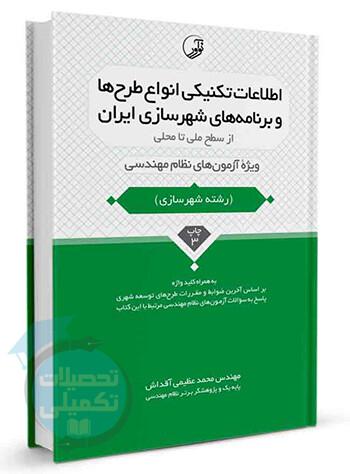 کتاب اطلاعات تکنیکی انواع طرح ها و برنامه های شهرسازی ایران, خرید کتاب, دانلود رایگان