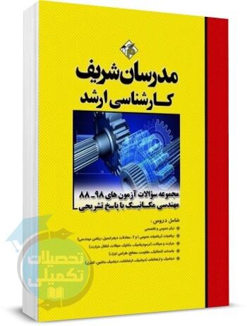 کتاب تست ارشد مهندسی مکانیک, سوالات کنکور کاشناسی ارشد مکانیک 98 97 96 95 94 93 92 91 90 89 88 با پاسخ تشریحی مدرسان شریف
