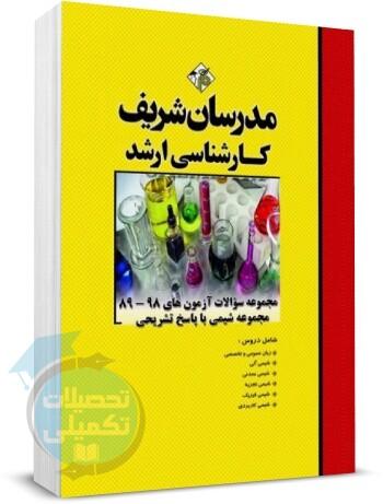 سوالات ارشد شیمی با پاسخ تشریحی مدرسان شریف, کتاب تست ارشد شیمی