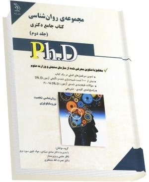 کتاب جامع دکتری روانشناسی انتشارات آراه دانشگاه سراسری جلد دوم