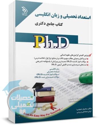 کتاب جامع دکتری استعداد تحصیلی و زبان انگلیسی ویژه علوم انسانی