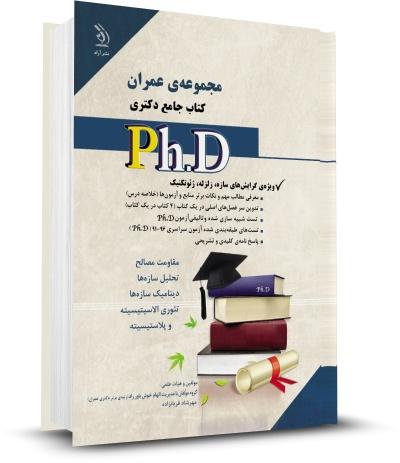 کتاب جامع دکتری عمران (سازه، زلزله، ژئوتکنیک)
