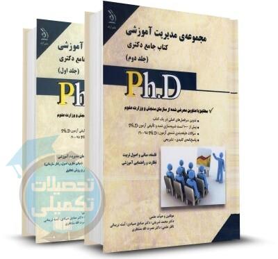 کتاب جامع دکتری مدیریت آموزشی انتشارات آراه