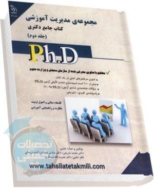 کتاب جامع دکتری مدیریت آموزشی انتشارات آراه جلد دوم