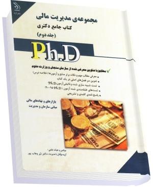 کتاب جامع دکتری مدیریت مالی انتشارات آراه جلد دوم