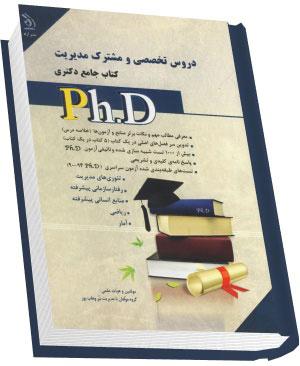 کتاب جامع دکتری دروس تخصصی و مشترک مدیریت