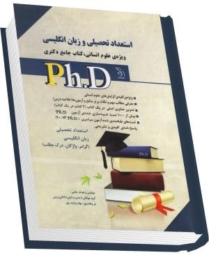 کتاب جامع دکتری استعداد تحصیلی و زبان انگلیسی انتشارات آراه
