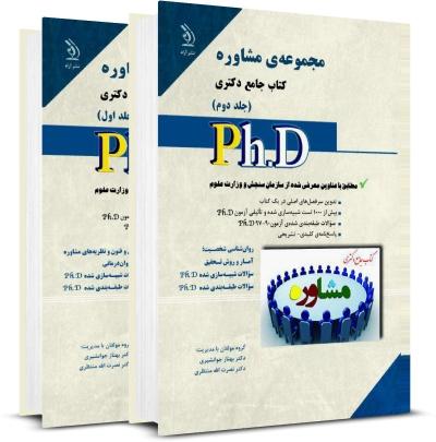 کتاب جامع دکتری مشاوره, کتاب تست دکتری مشاوره