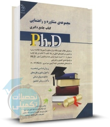 کتاب جامع دکتری مشاوره و راهنمایی