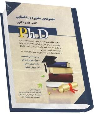 کتاب جامع دکتری مشاوره و راهنمایی انتشارات آراه