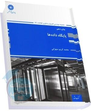 کتاب پایگاه داده محمد کریم سهرابی انتشارات پوران پژوهش
