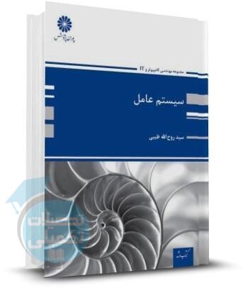 کتاب سیستم عامل پوران پژوهش اثر سید روحالله موسوی طیبی