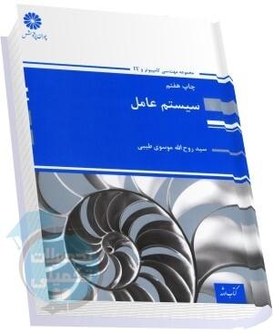 کتاب سیستم عامل موسوی طیبی انتشارات پوران پژوهش