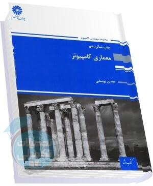 کتاب معماری کامپیوتر هادی یوسفی انتشارات پوران پژوهش