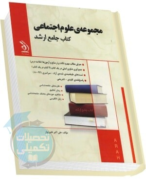 کتاب جامع ارشد جامعه شناسی انتشارات آراه