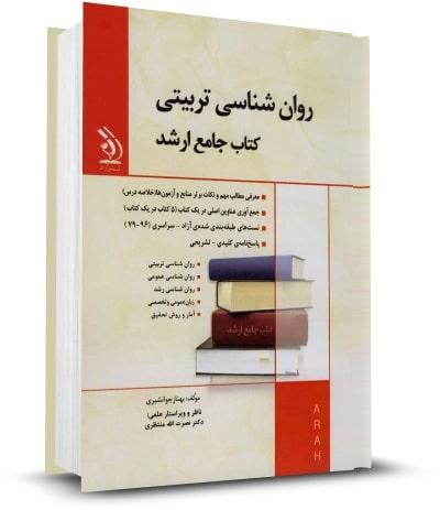 کتاب جامع ارشد روانشناسی تربیتی انتشارات آراه